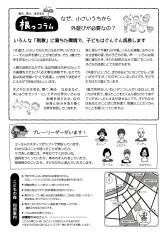 「ちびもり」第1号_2015年6月_裏