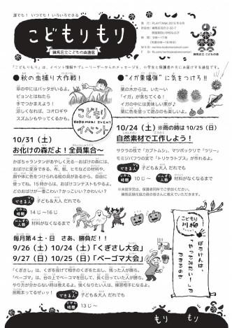こどもりもり_第3号(2015年9月号)_表