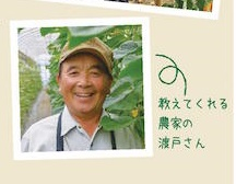 募集チラシ_農園マスター第2期生_表