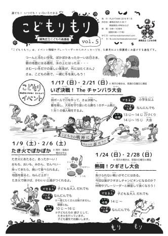 こどもりもり第5号(2016年1月)_表