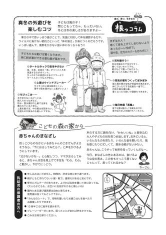 ちびもり第4号(2016年1月)_裏