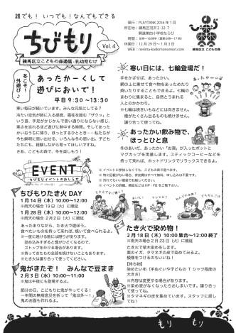 ちびもり第4号(2016年1月)_表