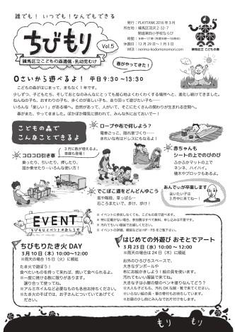 ちびもり第5号(2016年3月号)_表