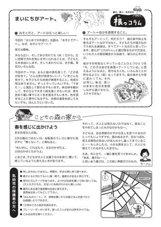 ちびもり第5号(2016年3月号)_裏