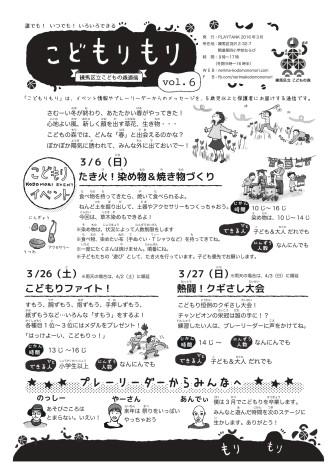 こどもりもり第6号(2016年3月号)_表