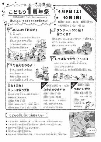こどもりもり第7号(2016年4月)_子ども版_裏
