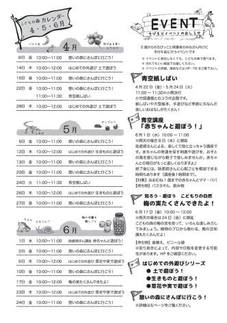 ちびもり第6号(2016年4月)_中面1