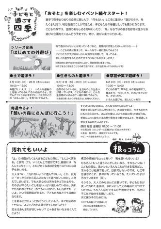 ちびもり第6号(2016年4月)_中面2