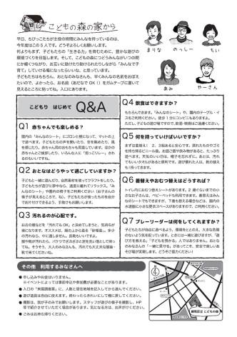 ちびもり第6号(2016年4月)_裏面