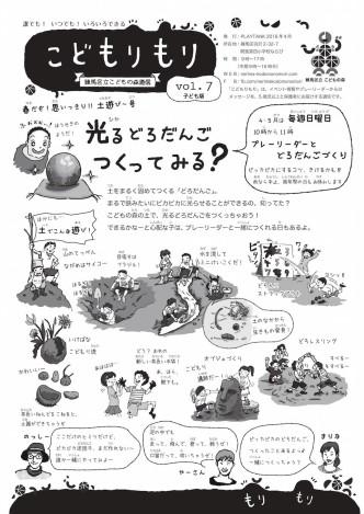 こどもりもり第7号(2016年4月)_子ども版_表