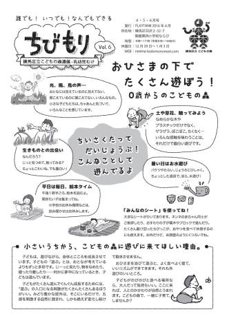 ちびもり第6号(2016年4月)_表面