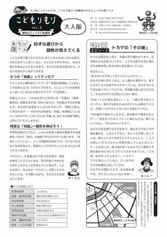 こどもりもり第8号(2016年6月)_大人版