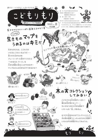 こどもりもり第8号(2016年6月)_子ども版_表