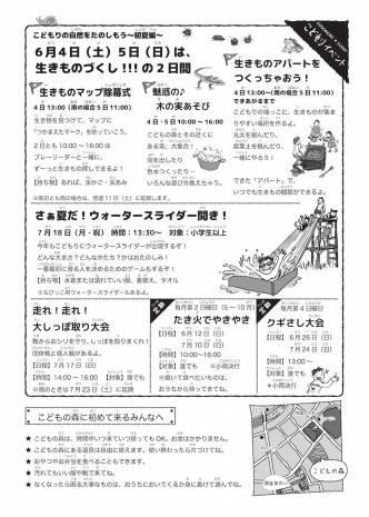 こどもりもり第8号(2016年6月)_子ども版_裏